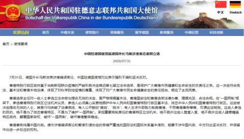 中使馆回应德外长错误涉港言论:强烈不满和坚决反对