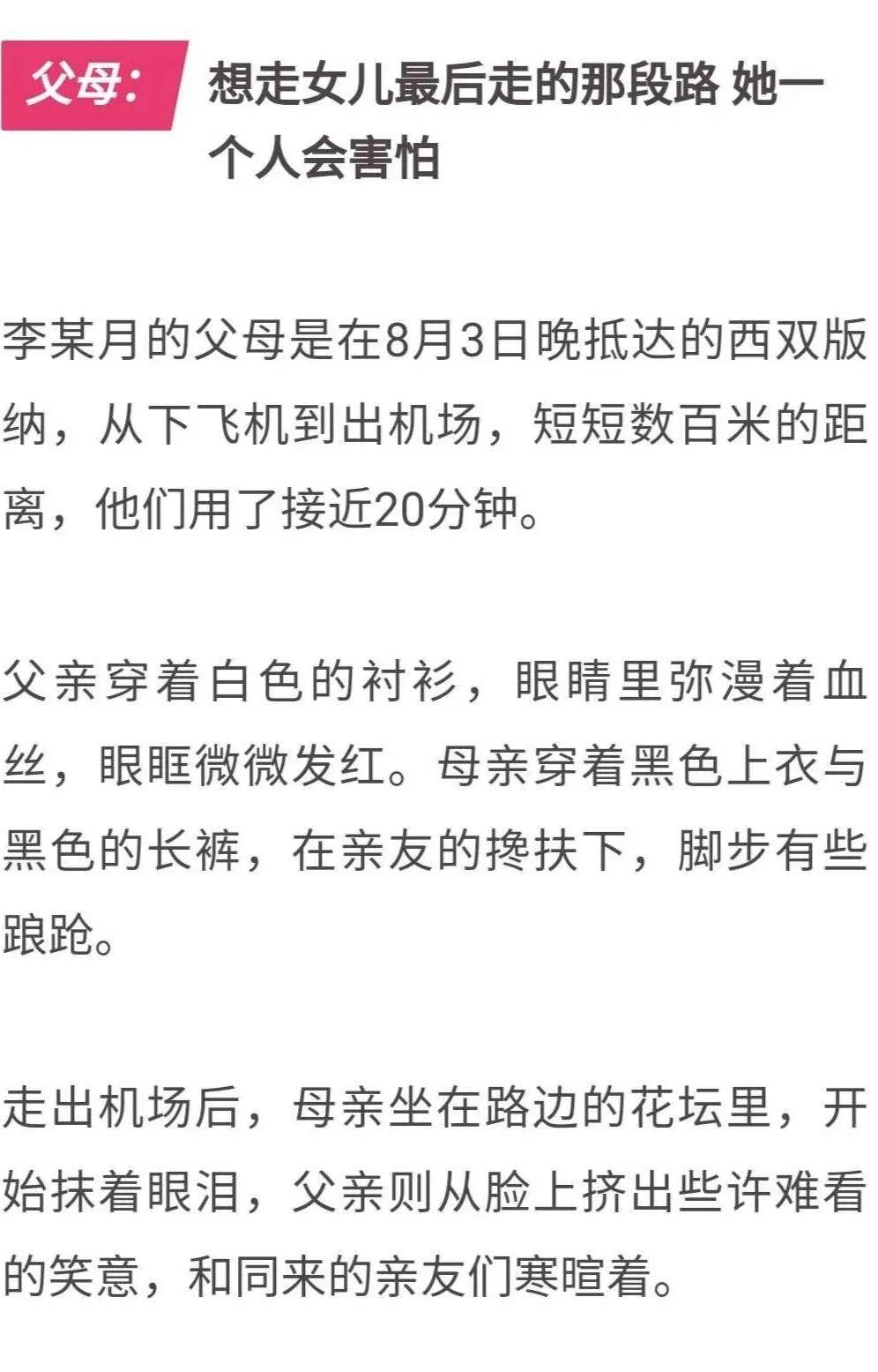 南京被害女孩父亲与警方会面结束 ,透露女儿遇