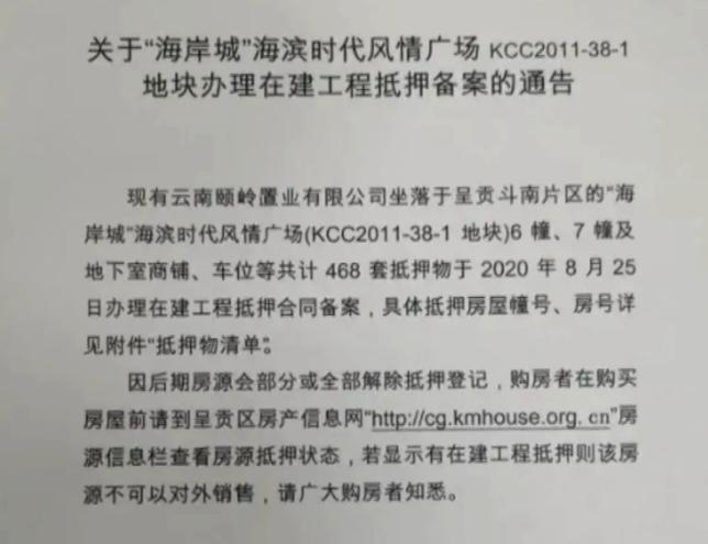 官方紧急通告:昆明这个楼盘468套房子、商铺、车位不能买!已被抵押!
