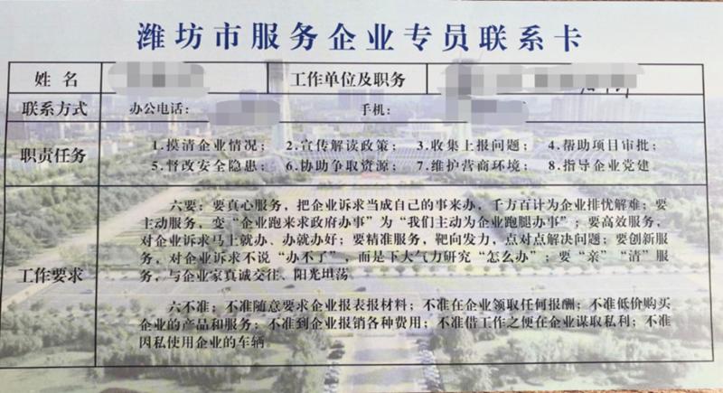 潍坊市服务企业专员联系卡(央广网发 受访者供图)