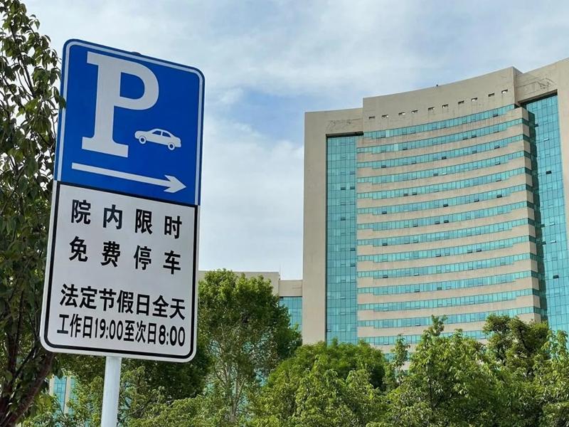 潍坊市创新推行公共场所免费停车制度(央广网发 受访者供图)
