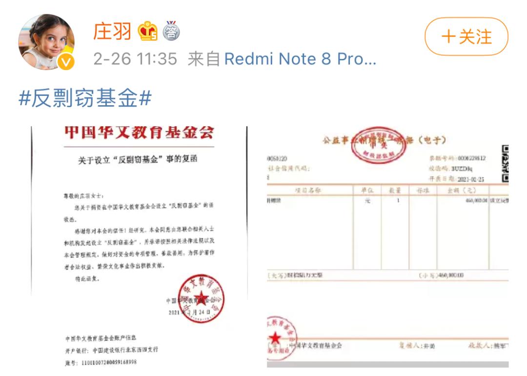 """正式成立!庄羽公布""""反剽窃基金""""最新进展"""
