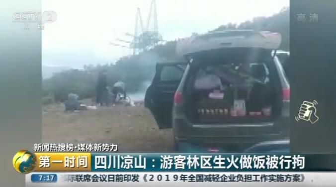 罚款500元 游客在凉山林区生火做饭被行拘