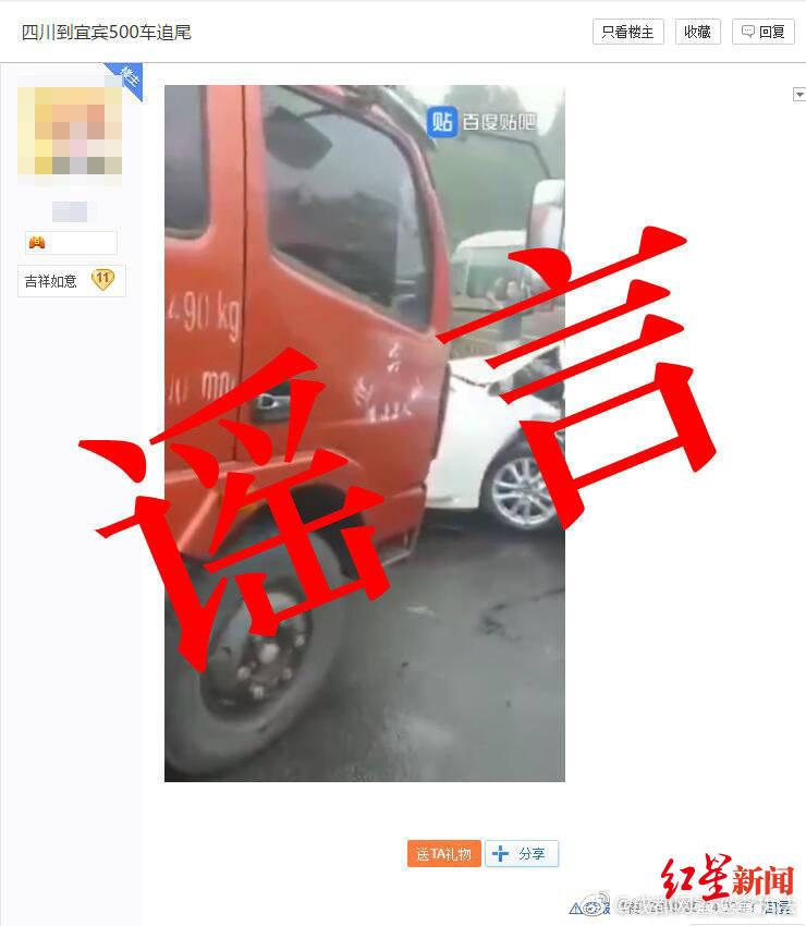 五一期间成都至宜宾500车连撞?成都网警辟谣: