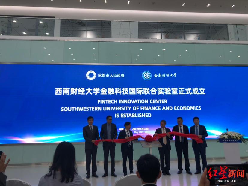 助力国家西部金融中心建设,成都新增金融科技国际联合实验室