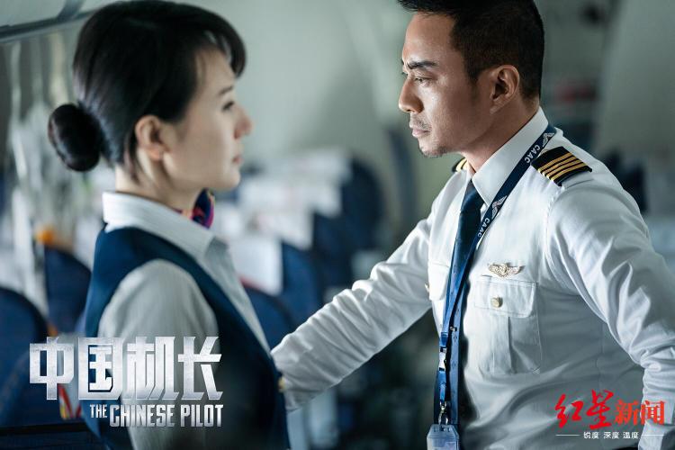 """电影《中国机长》亮相戛纳 """"中国故事""""备受关注"""