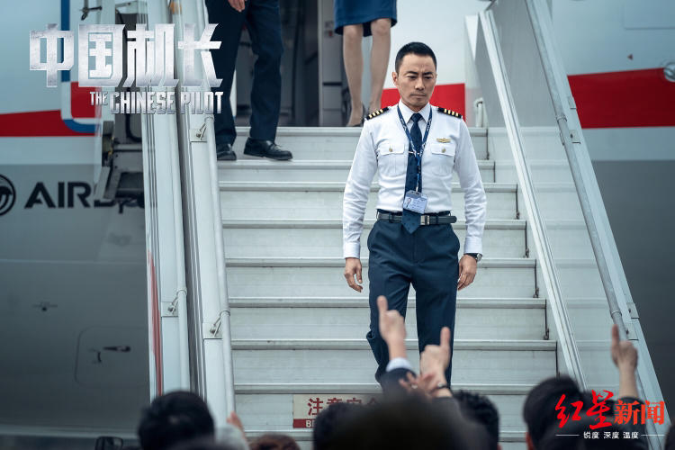 """电影《中国机长》亮相戛纳 """"中国故事""""备受关"""