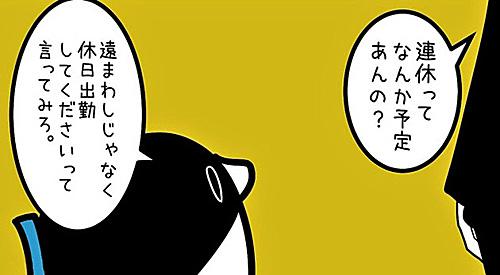 日本职场人士压力大 这个题材的漫画引起共鸣
