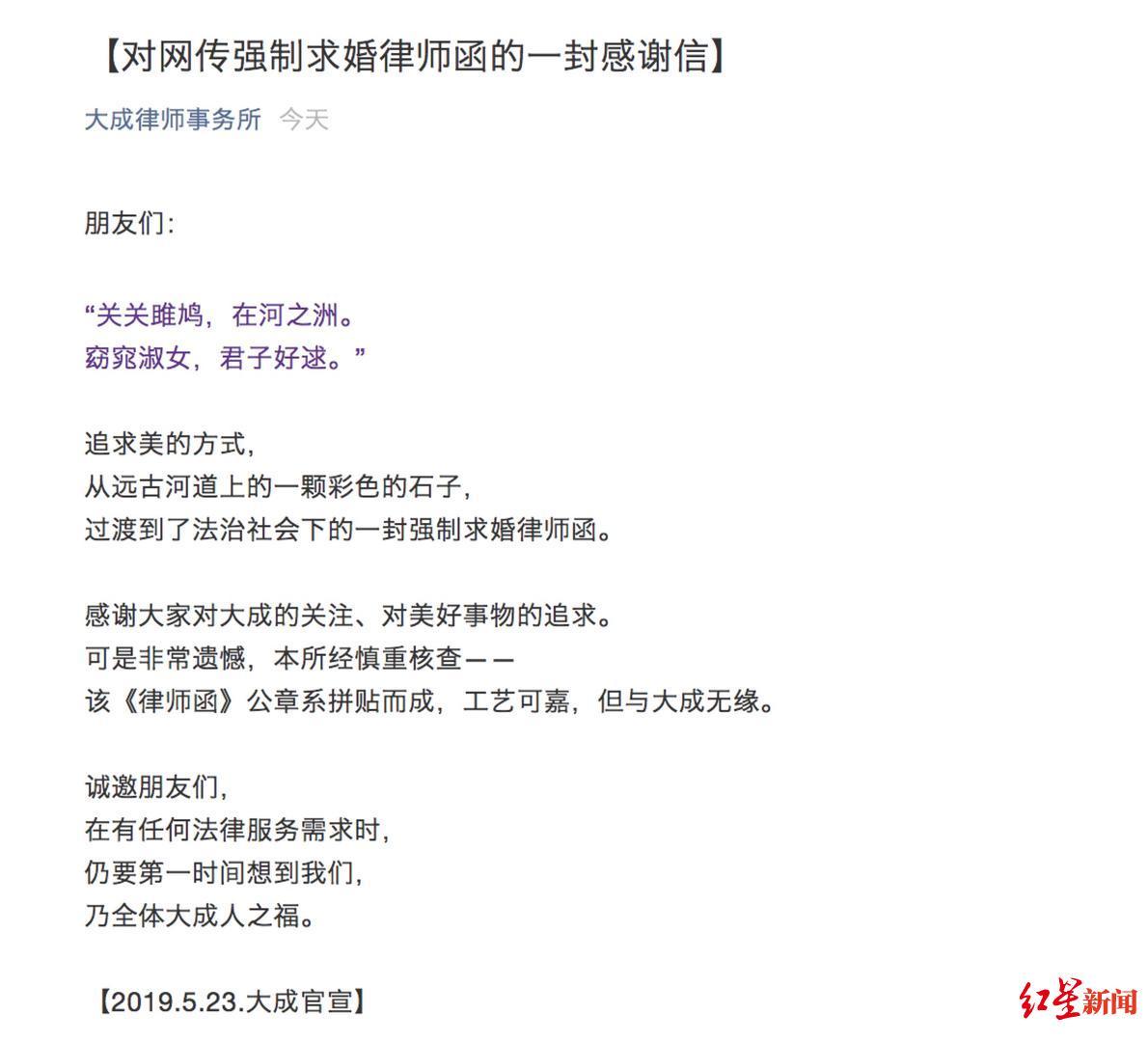 大成律所回应网传求婚律师函:公章系拼贴而成