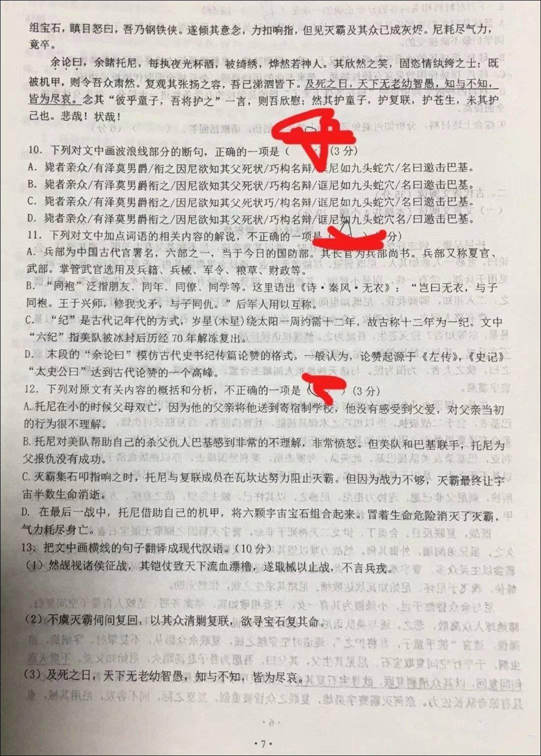 绍兴搜狐焦点网_东北育才学校初三月考惊现口语文《钢铁侠传》,网友:吹爆中国翰墨!