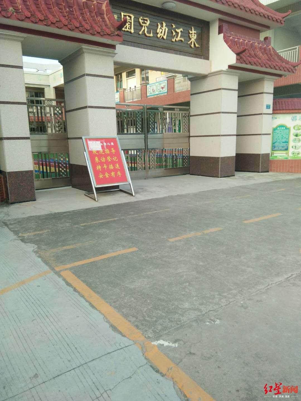 涉事的东江幼儿园