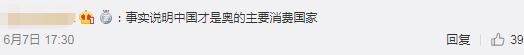 奥特曼新剧撤换曾演李登辉纪录片的演员 网友点赞