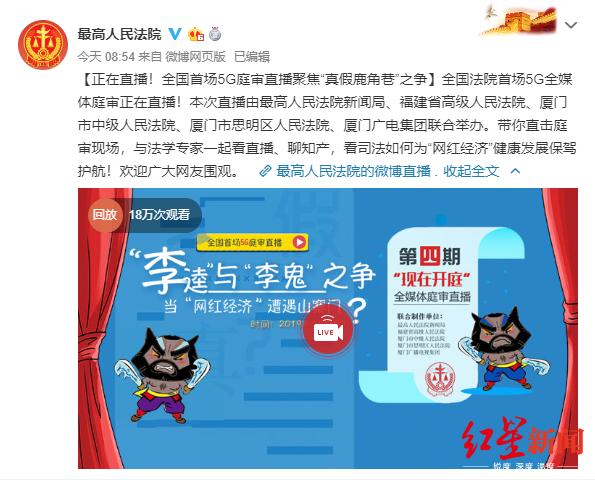 """全国首场5G庭审直播:网红奶茶店""""鹿角巷""""真假之争"""