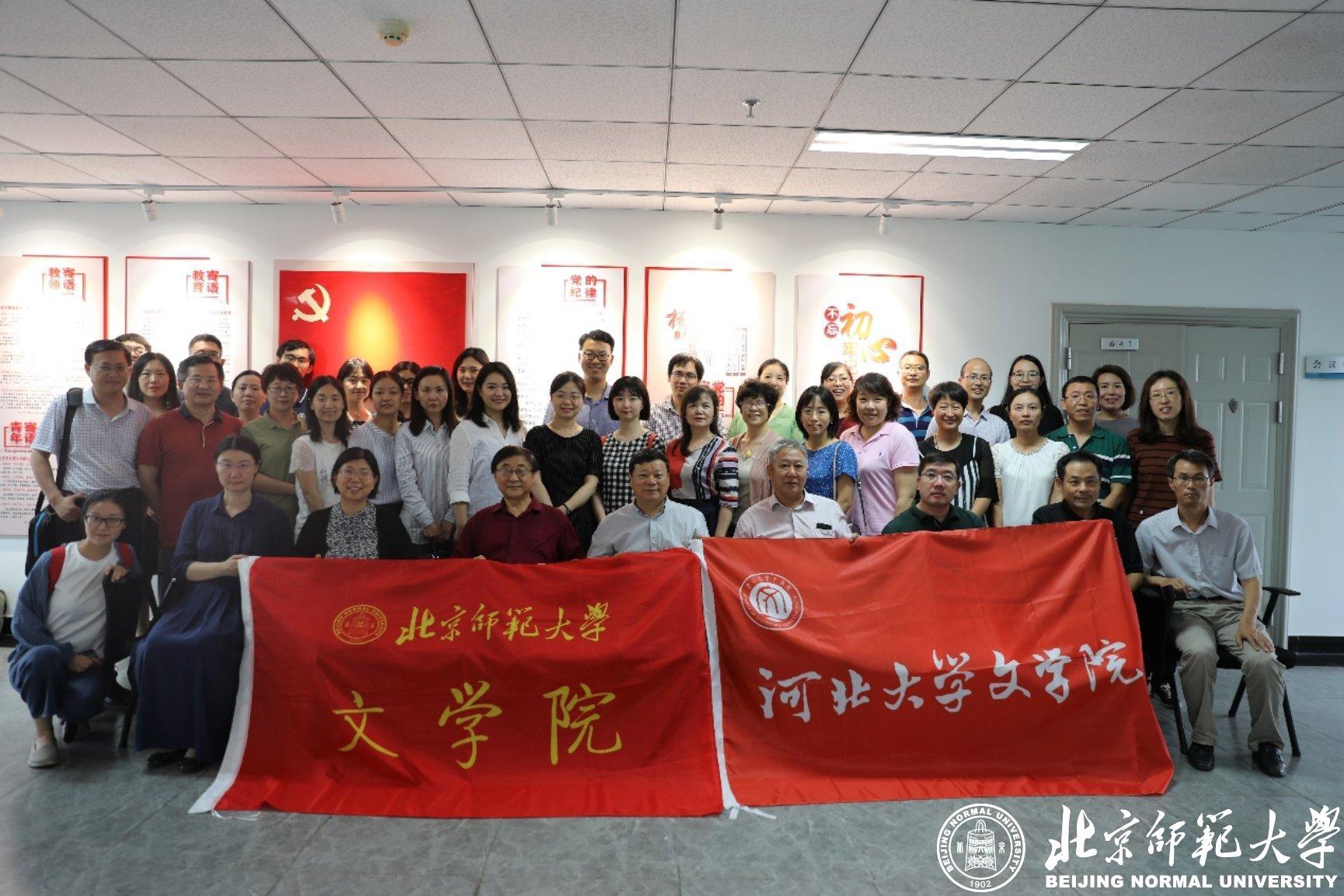 北师大文学院教师团队赴河北大学文学院进行对口支援与帮扶
