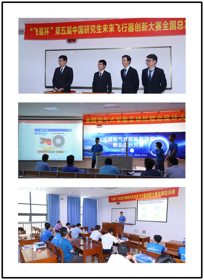 """""""飞鲨杯""""第五届中国研究生未来飞行器创新大赛在我校举办"""