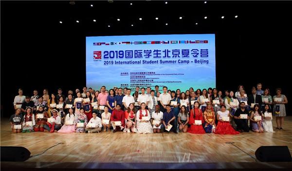 2019国际学生北京夏令营顺利闭营