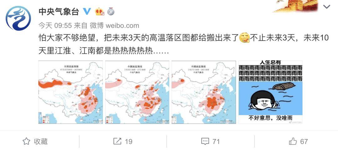 """""""男生出门变暖男"""" 朱广权的金句又上热搜"""