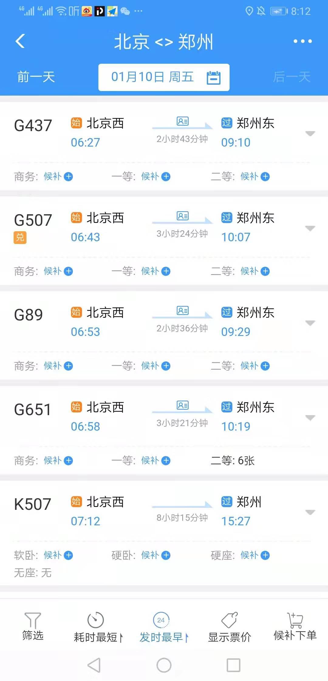 由北京西站前往郑州方向的车票售卖火爆,不少车次车票已经售罄。12306APP截图