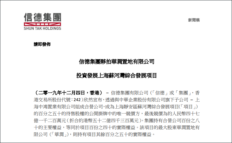 何超琼47亿接盘上海地块 赌王家族看好内地房地产