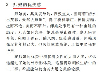 """广州蚂蚁运输搬迁 公司神论文上核心期刊:论""""导师崇高感""""和""""师娘优美感"""