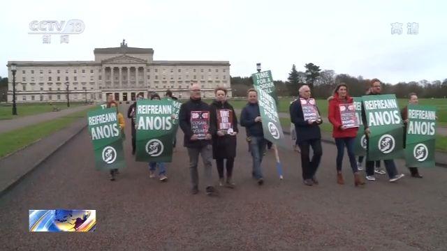 北爱尔兰民众抗议脱欧 地区分裂或成英国长期挑