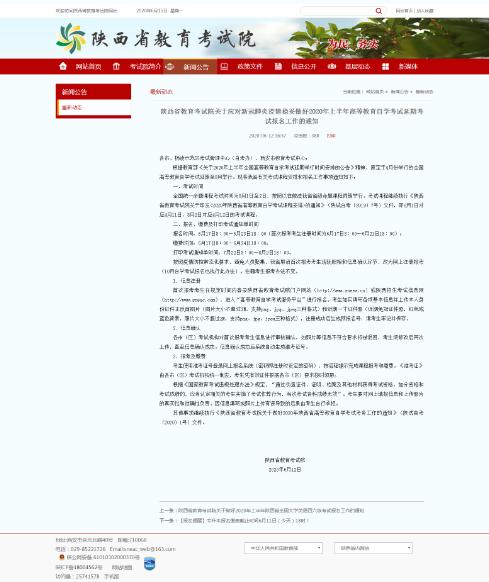 陕西省上半年自考延期至8月1日至2日举行