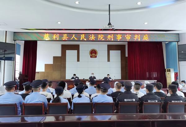 慈利法院公开开庭审理一起19名被告人涉恶案件