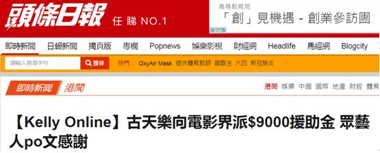 香港《头条日报》报道截图