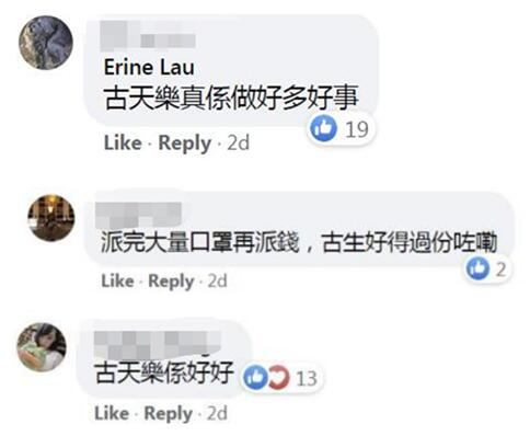 古天乐给香港底层电影人发救助金 有人收到9000港元