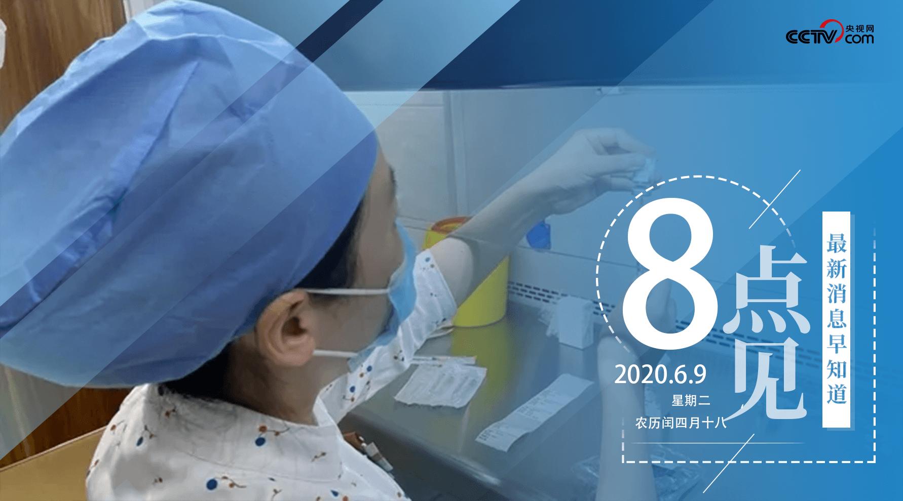 【8点见】全球首个!我国新冠病毒中和抗体进入临床试验阶段