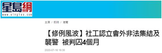参与非法集结还脚踢警察,香港一社工被判监禁