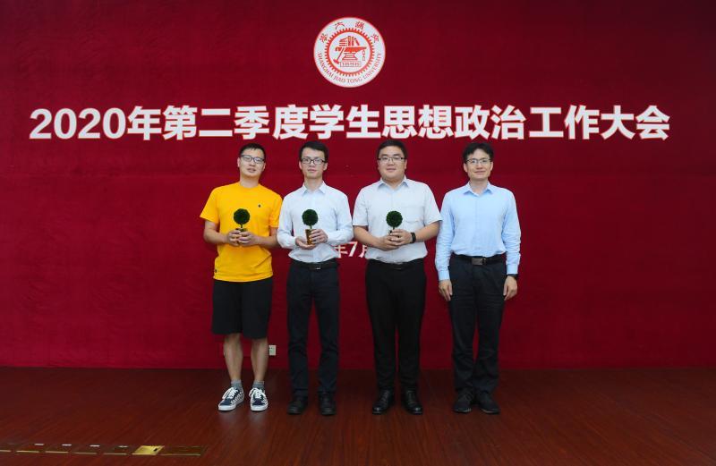 上海交通大学召开2020年第二季度学生思想政治工