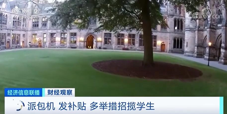 """多所百年高校永久关闭 欧美大学的""""至暗时刻""""来了?"""