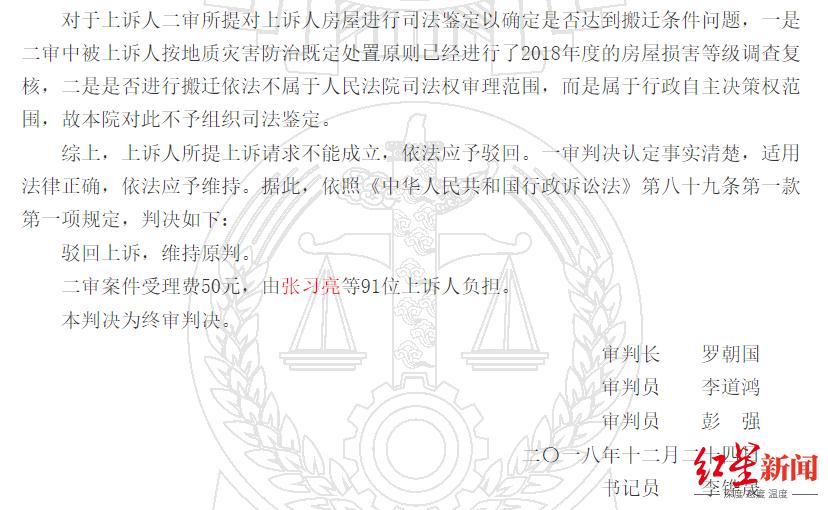 贵州省高级法院作出二审行政讯断书图据裁判文书网