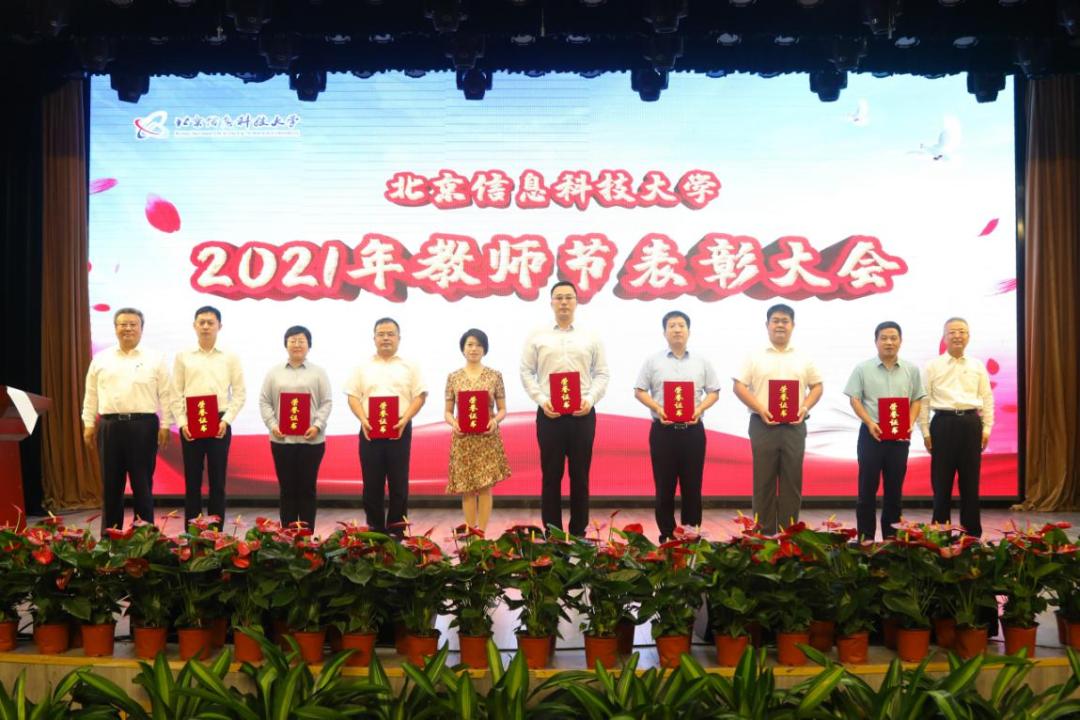 北京信息科技大學召開2021年教師節表彰大會_的國大學