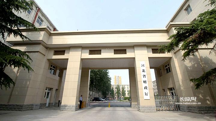 河北省财政厅。