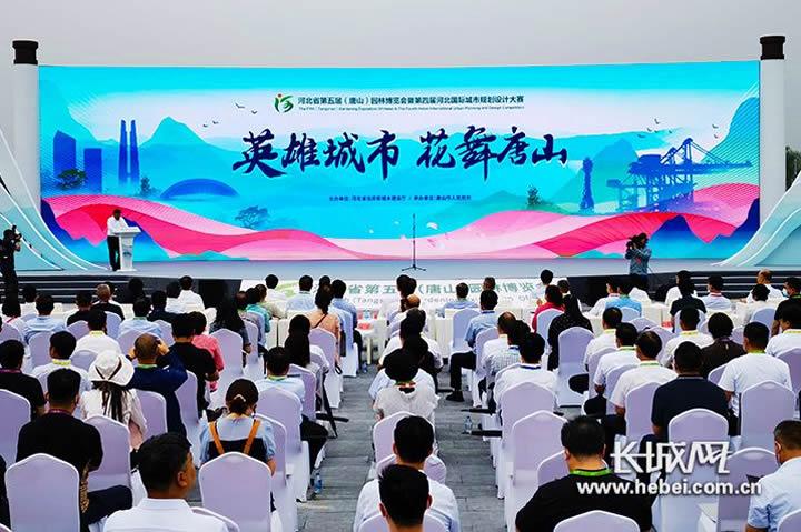河北省第五届(唐山)园林博览会开幕。长城网记者冯立华摄
