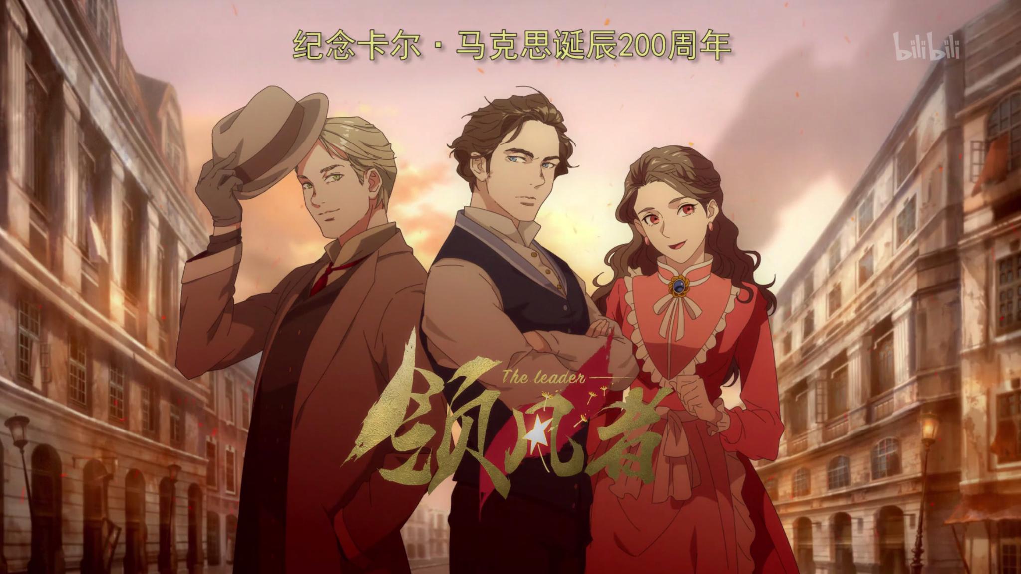《领风者》海报中,从左至右为恩格斯、马克思、燕妮。
