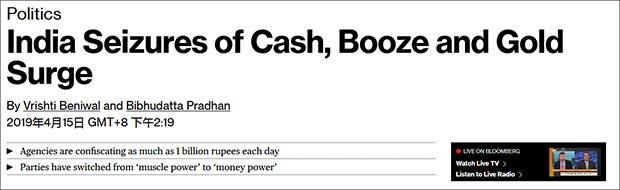 印度查获用于贿选的黄金现金和酒类 价值24.2亿元