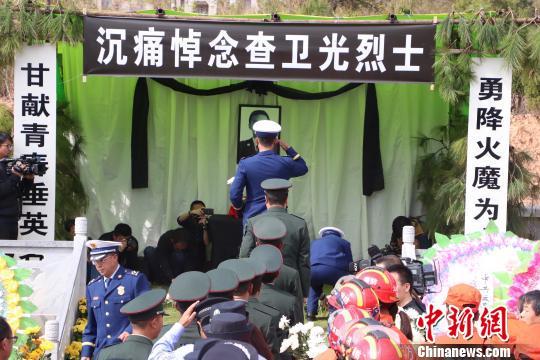 """扑救木里""""3.30""""火灾牺牲的4名云南籍烈士陆续魂归故里"""