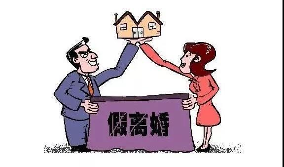 中国妇女报:上午离婚下午买房 实为亵渎婚姻