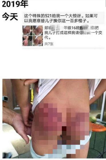 网传山东一老师棍打小学生 教体局:涉事教师已被停职