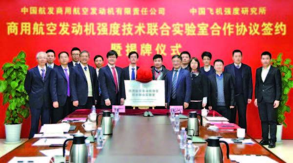 航空工业强度所与中国航发商发共建商用航空发动机强度技术联合实验室