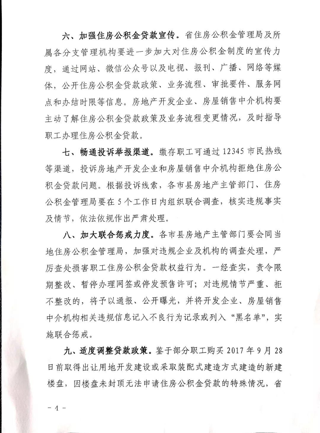 海南发布禁令:不得拒绝或阻挠购房者使用公积