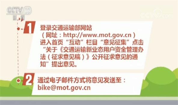 4月3日截止!交通运输部新规征求