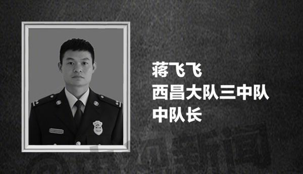 蹈火英雄|牺牲中队长蒋飞飞,曾被评为武警