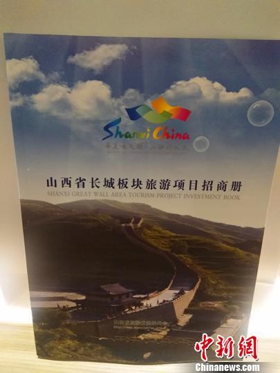 山西编制总价达万亿三大板块旅游项目招商册发展旅