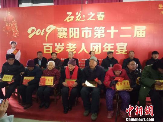 湖北襄阳举办百岁老人新春团年宴