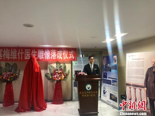 中国首尊匈牙利医生塞梅维什雕像落成