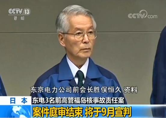 日�|�3名前高管福�u核事故案庭���Y束 9月�⑿�判